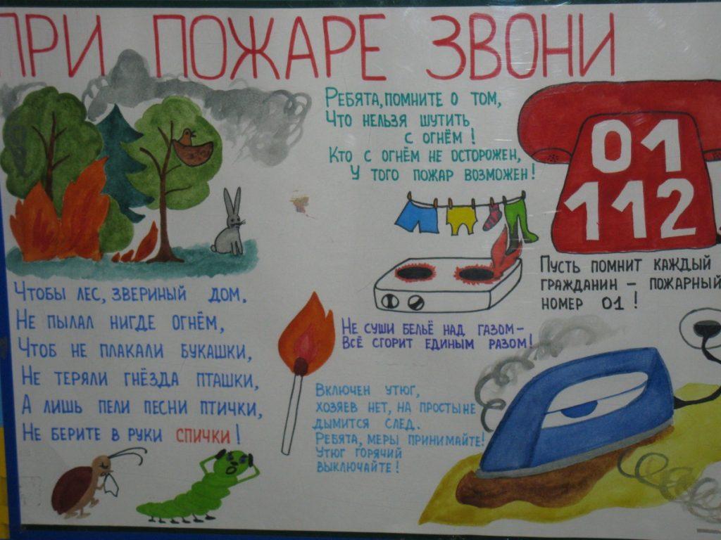 Школа безопасности в картинках плакаты