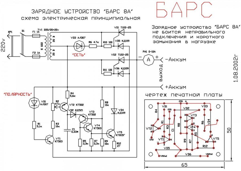 схемы зарядных устройств для фотокамер