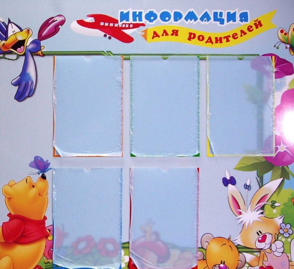 Картинки на стенд для детей своими руками