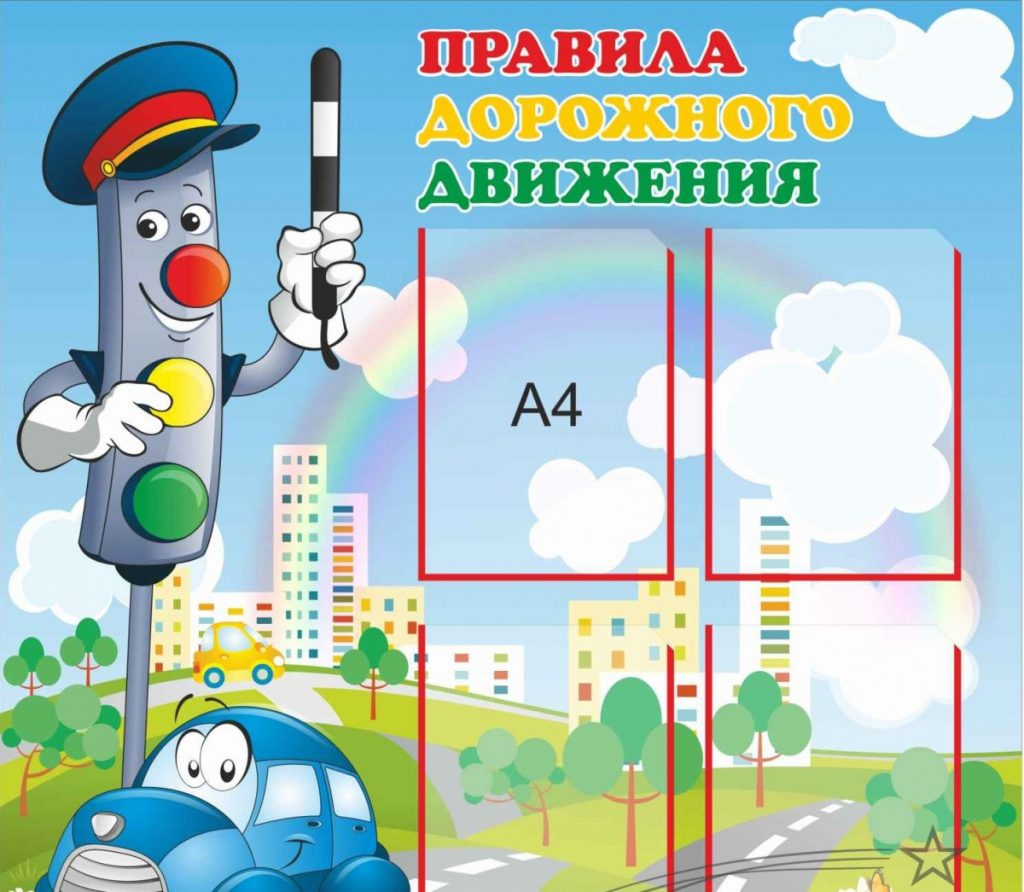 Картинки светофоров для стендов